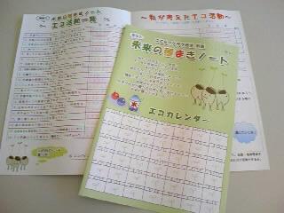 家族で未来の種まきノート
