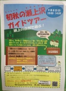 瀬上沢ガイドツアー