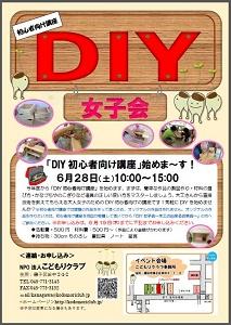 DIY初心者向け6月チラシ300
